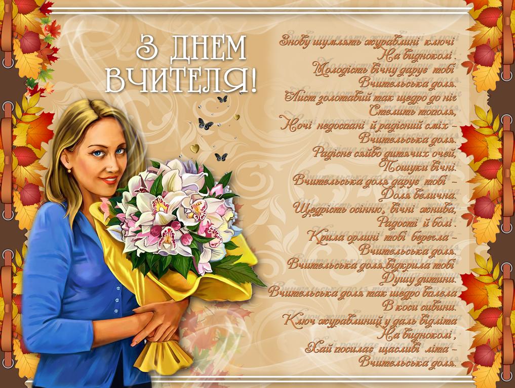 Знаменитостей картинка, открытка с днем учителя на украинском языке